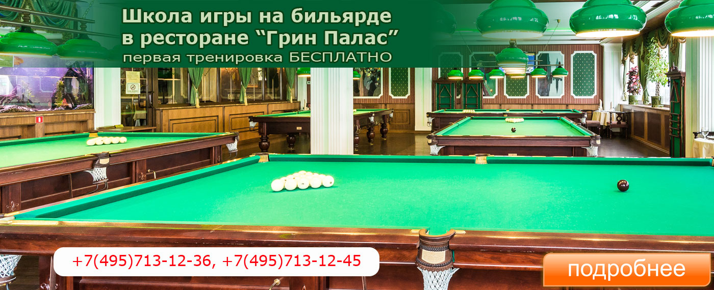 Falling price in Green Plalace